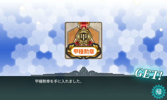 kancolle_20161129-005629911.png