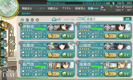 kancolle_20161130-135117523.png