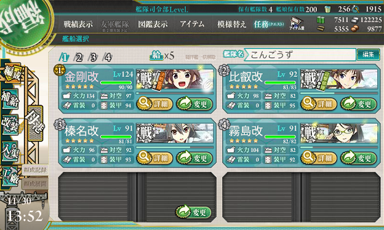 kancolle_20161130-135203441.png