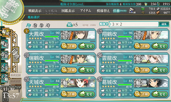 kancolle_20161130-135732807.png