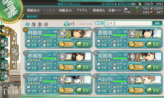 kancolle_20161130-135812189.png