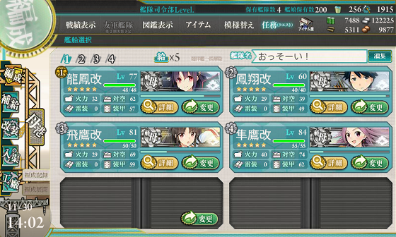 kancolle_20161130-140230672.png