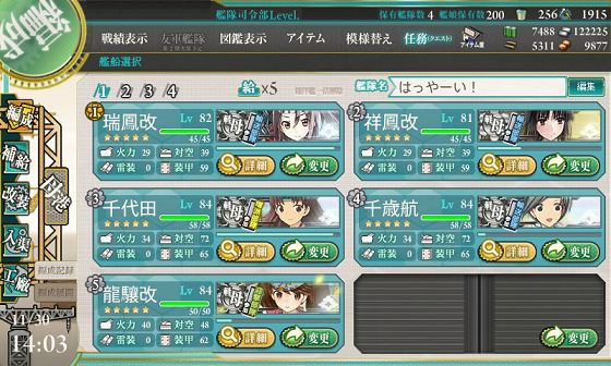 kancolle_20161130-140305923.png