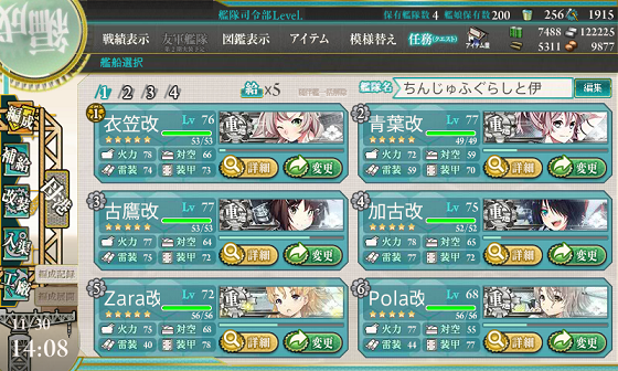 kancolle_20161130-140810406.png