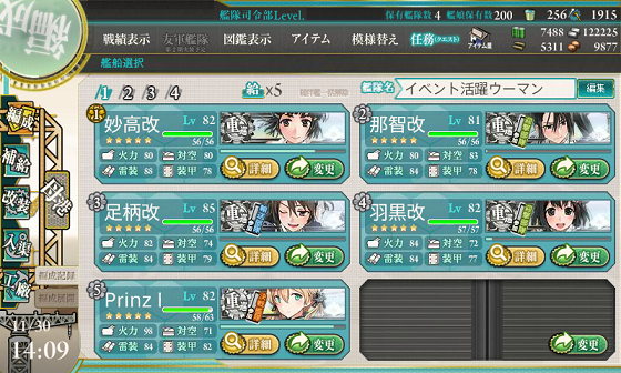 kancolle_20161130-140911571.png