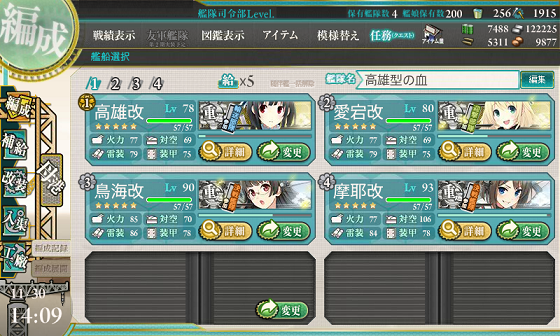 kancolle_20161130-140956387.png