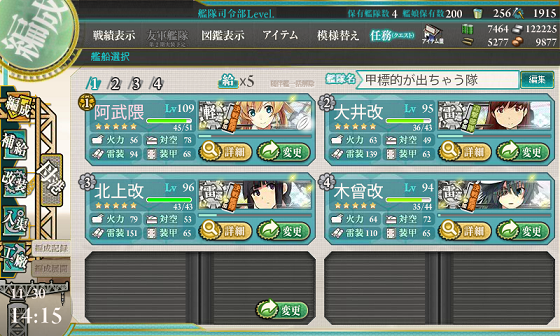 kancolle_20161130-141551486.png