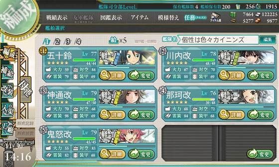 kancolle_20161130-141653236.png