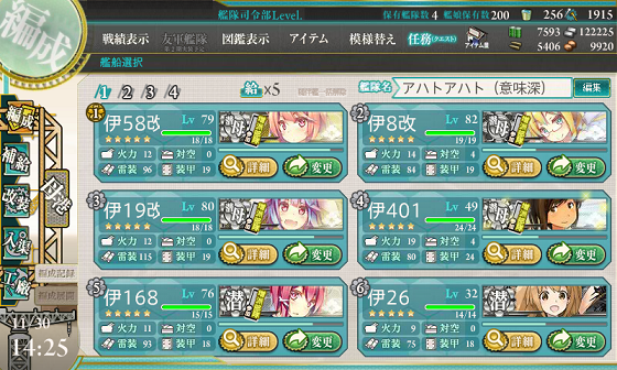 kancolle_20161130-142500635.png