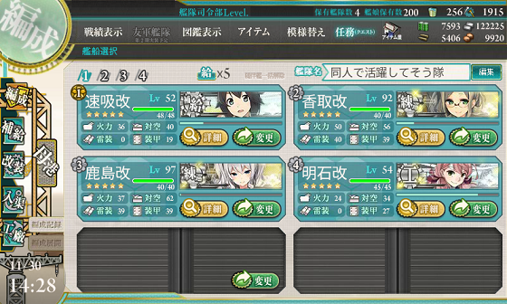 kancolle_20161130-142831485.png