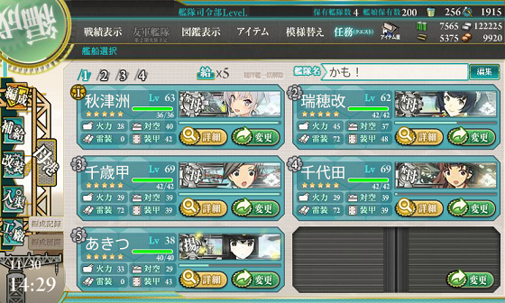 kancolle_20161130-142913101.png
