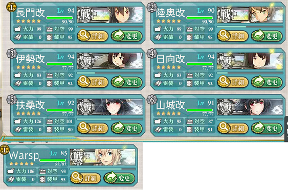 kancolle_20170210-173347998.png