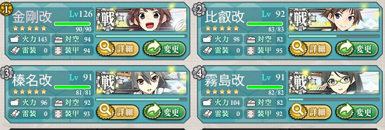 kancolle_20170210-173752231_0.png