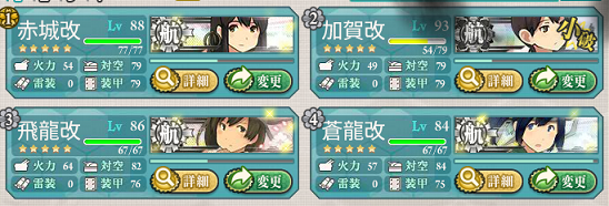 kancolle_20170210-174334830_0.png