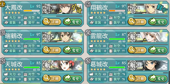kancolle_20170210-174428680.png