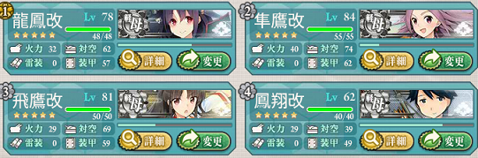kancolle_20170210-175755579.png