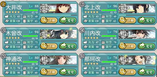 kancolle_20170210-180719244.png