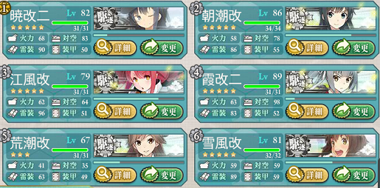 kancolle_20170210-181630627.png