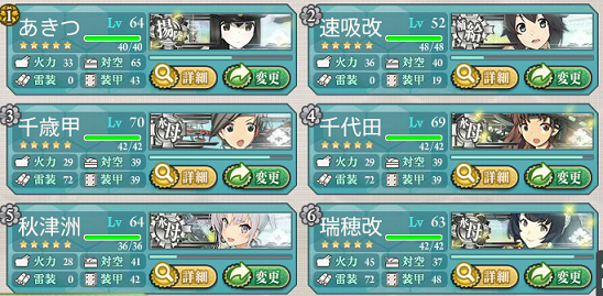 kancolle_20170210-182432860.png