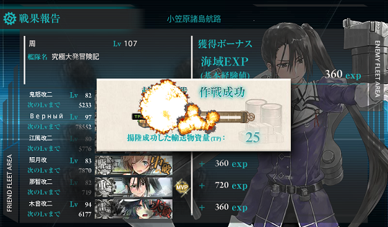 kancolle_20170214-185307773.png
