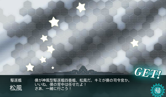kancolle_20170214-185424641.png