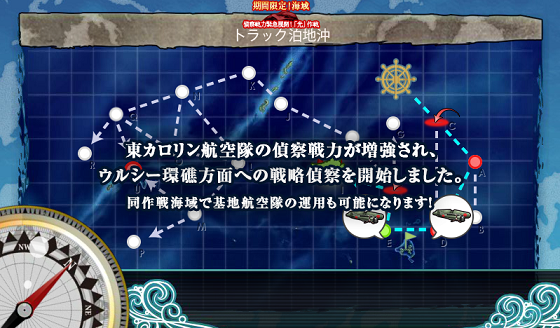 kancolle_20170215-002633091.png