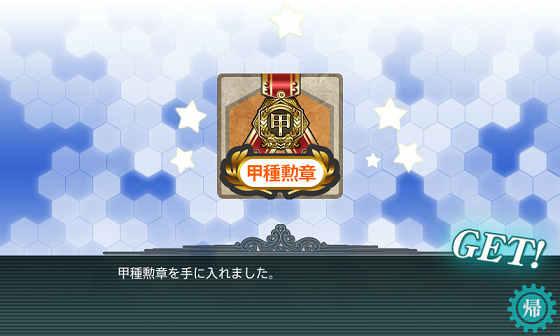 kancolle_20170217-193753141.png