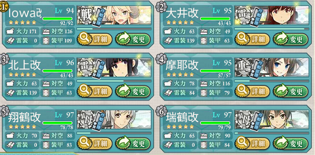 kancolle_20170218-005332082.png