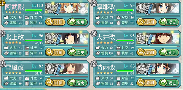 kancolle_20170218-011602246.png