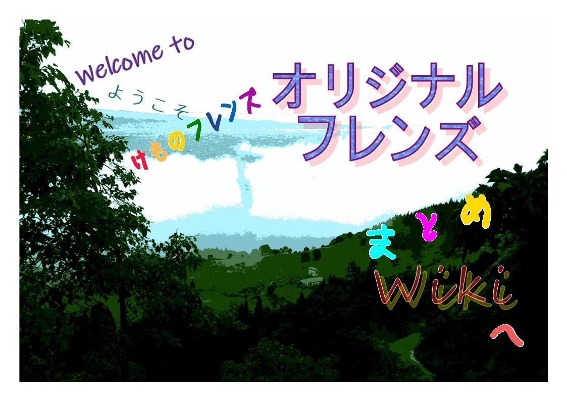 Welcome to ようこそ けものフレンズ オリジナルフレンズまとめWikiへ