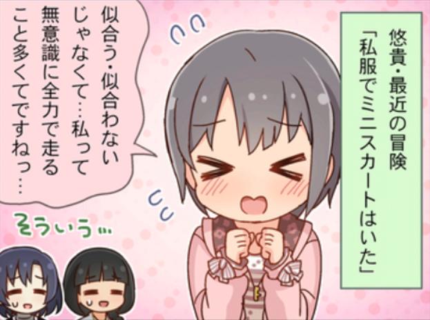 乙倉悠貴2.png