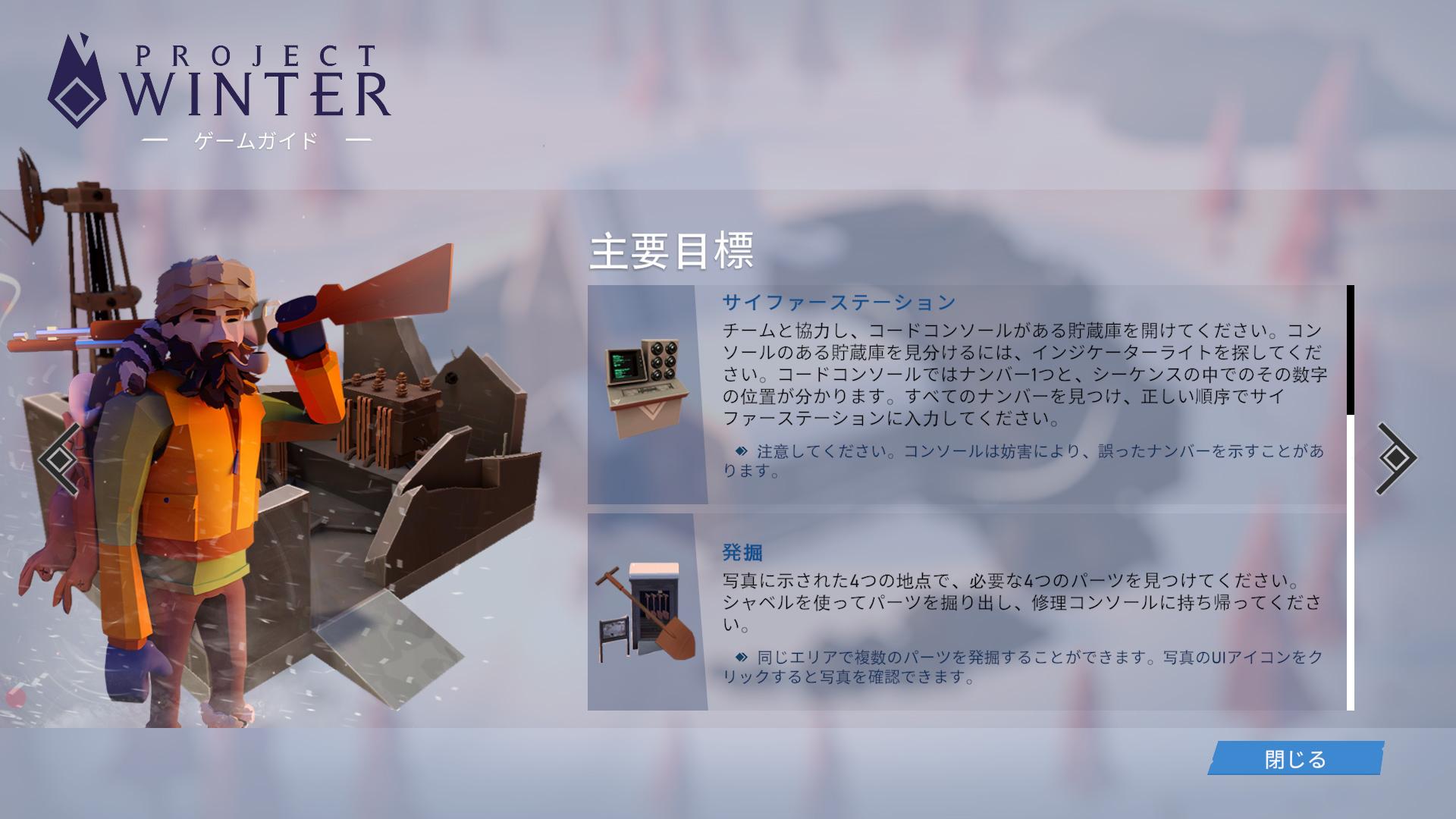 プロジェクト ウィンター 役職