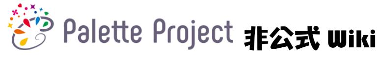 トップ画像,zoom,PaletteProjectWikilogo