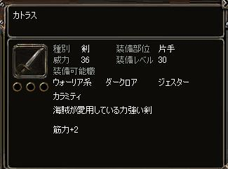 カトラスs3.JPG