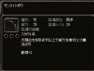 サンライトボウs3.JPG