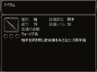 スペタムs3.JPG