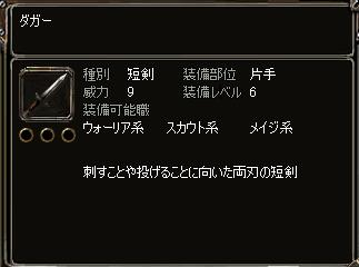 ダガーs3.JPG