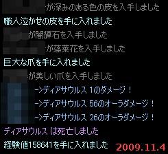 ディアドロップ_1.jpg