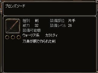 ブロンズソードs3.JPG