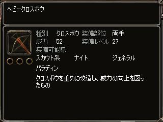 ヘビークロスボウs3.JPG