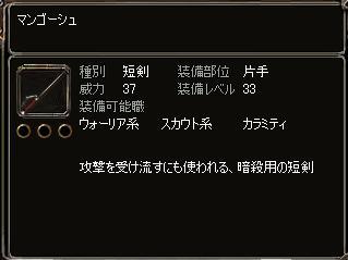 マインゴーシュs3.JPG