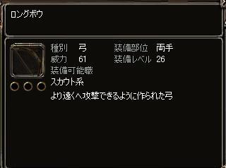 ロングボウs3.JPG