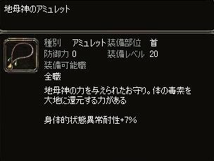地母神のアミュレットSS.jpg