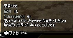 悪夢の魂.png