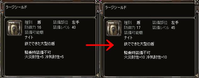 改造ラージシールド.PNG
