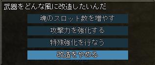 武器改造00.PNG