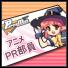 アニメPR部員.png