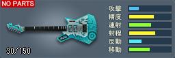 ギター型音波発射機 サーティナイン