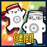 紅白紙合戦健闘.png