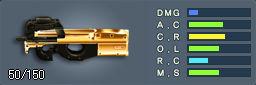 P90(ゴールド)